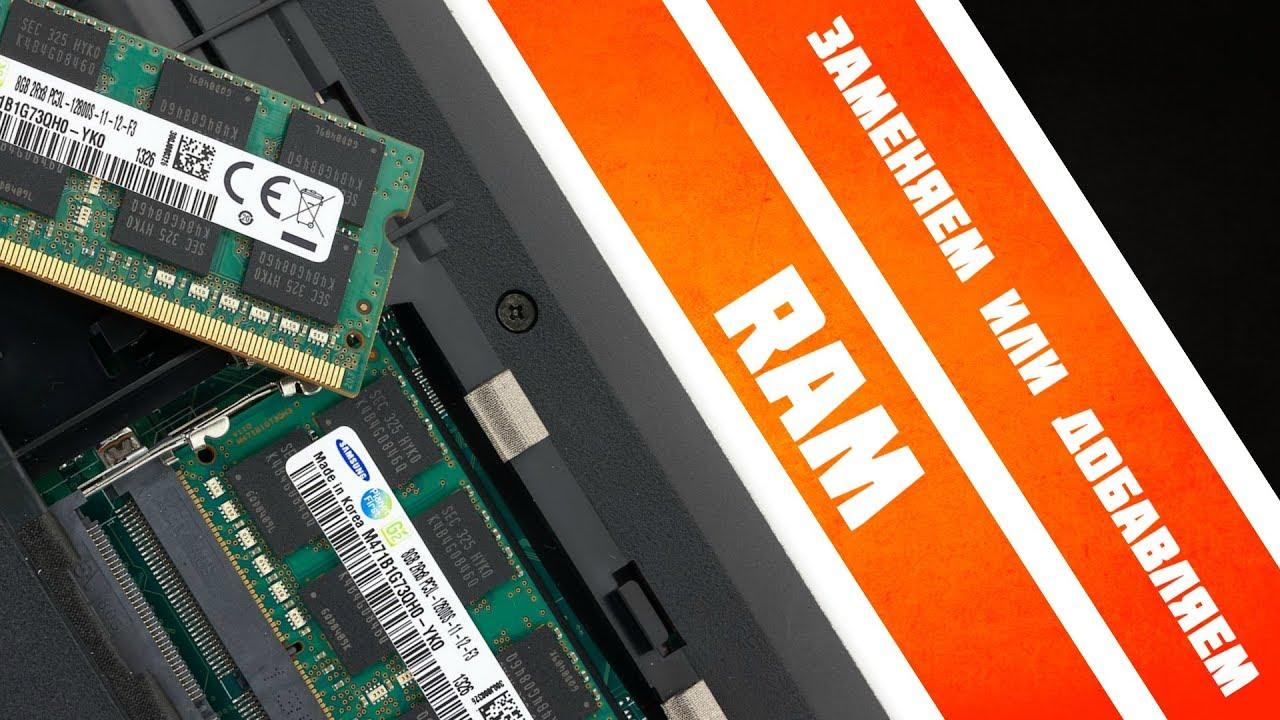Lenovo b560 оперативная память