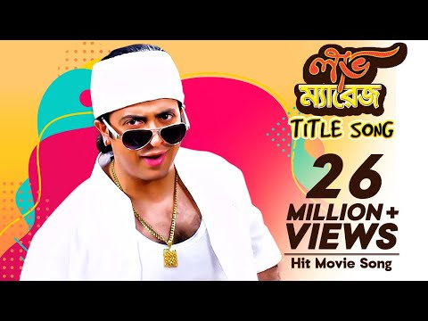 Love Marriage: Title Song | Movie Song | Shakib Khan, Apu Biswas