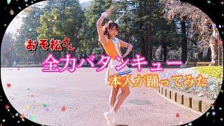 おそ松さん #A応P #踊ってみた チャンネル登録よろしくお願いします   踊ってみた動画第2弾!! A応Pの全力バタンキューを踊ってみました。 お正月に食べすぎてむちむち ...