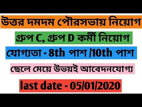 উত্তর দমদম মিউনিসিপালিটি  রিক্রুটমেন্ট 2019-20 | North Dumdum Municipality Recruitment 2019-20 |