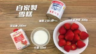 妹豬媽之「自家製香滑雪糕」-DIY Strawberry Ice Cream