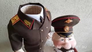 Подарок военному - Кукла-бар ''Генерал''