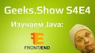 Geeks.Show: Сезон 4. Урок 4. API & Front-end - функциональные идеи.