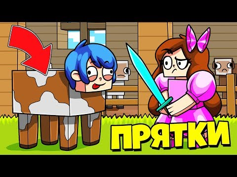 Майнкрафт: ТРОЛЛИНГ ПРЯТКИ С ЖИВОТНЫМИ! Парень и Девушка Мини Игра Смешное Видео Нуб и Про Minecraft