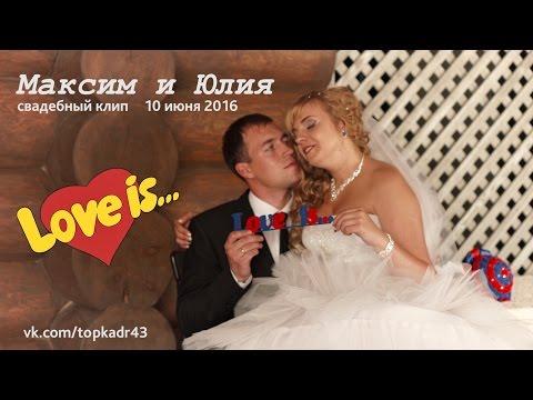 Клип  - Максим и Юлия. 10 июня 2016. Свадьба Кирово-Чепецк