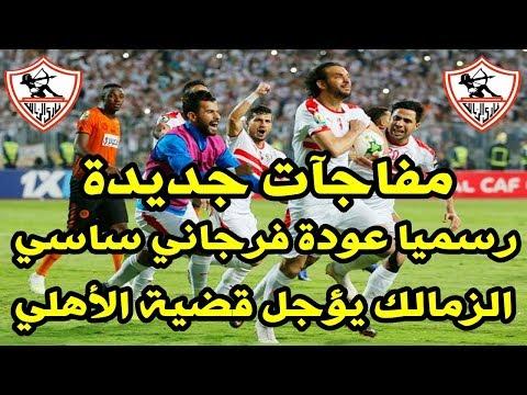 Repeat اخبار الزمالك اليوم 4 12 6 2019 البداية ساسي يضرب