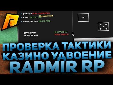 ПРОВЕРКА ТАКТИКИ В КАЗИНО -