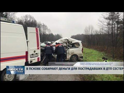 Новости Псков 05.11.2019 / В Пскове собирают деньги для пострадавших в ДТП сестёр