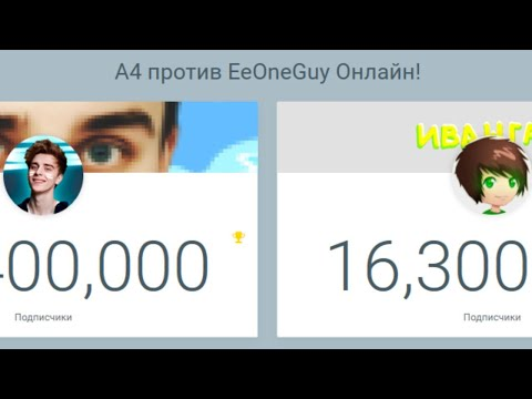 А4 ПРОТИВ EeOneGuy! СЛИВКИ ШОУ ПРОТИВ EeOneGuy! EeOneGuy VS A4 And SlivkoShow!
