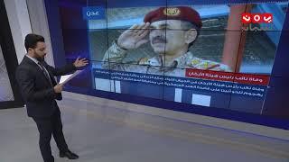 ابرز #اخبار_اليمن خلال الاسبوع الاول من فبراير 2019