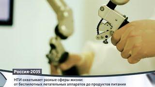 "Россия-2035 | Технологии | Телеканал ""Страна"""