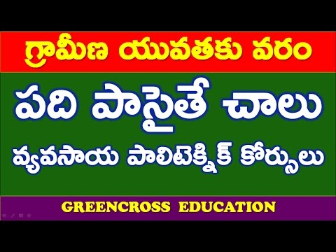 DIPLOMA IN AGRICULTURE|వ్యవసాయ పాలిటెక్నిక్|after 10th what|agricultural polytechnic courses|