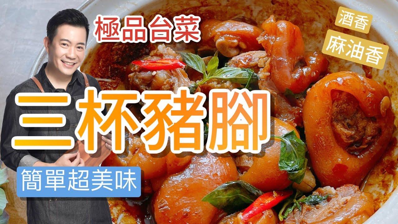 《電鍋男出好菜》分享一道獨家料理!!! 吳師傅無私分享作法~ 三杯豬腳好吃的不得了