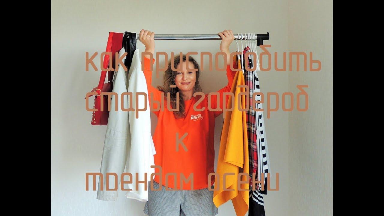 тренды осени 2019//лайфхаки//модные тенденции осени 12+