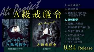 『ALI PROJECT / A級戒厳令』(初回限定盤)から一足早く全曲試聴スター...