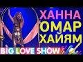 Ханна Омар Хайям Big Love Show 2017 mp3
