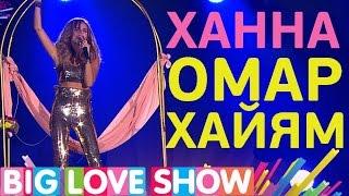 Ханна - Омар Хайям [Big Love Show 2017]