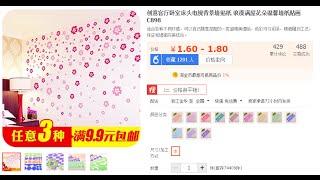 Тао бао обзоры Интерьерные наклейки(В данном видио представлены наклейки для интерьера,заказанные на сайте тао бао https://item.taobao.com/item.htm?spm=2013.1.0.0.Mp..., 2015-10-22T05:36:05.000Z)