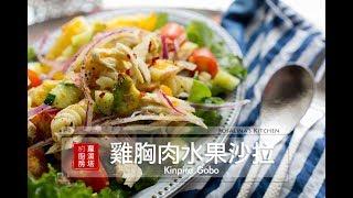 【蘿潔塔的廚房】夏日清爽料理:雞胸肉水果沙拉。簡單、美味。