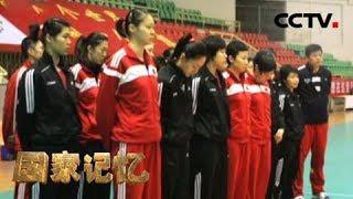 《国家记忆》中国女排 反败为胜 20191128 | CCTV中文国际