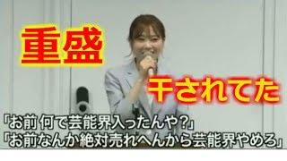 重盛さと美(28)が27日、フジテレビ系で放送された「めちゃ×イケて...