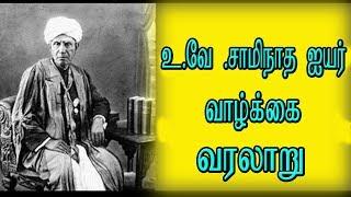 உ.வே .சாமிநாத ஐயர் வாழ்க்கை வரலாறு  |   U. V. Swaminatha Iyer Biography  | Makkalkural Tv