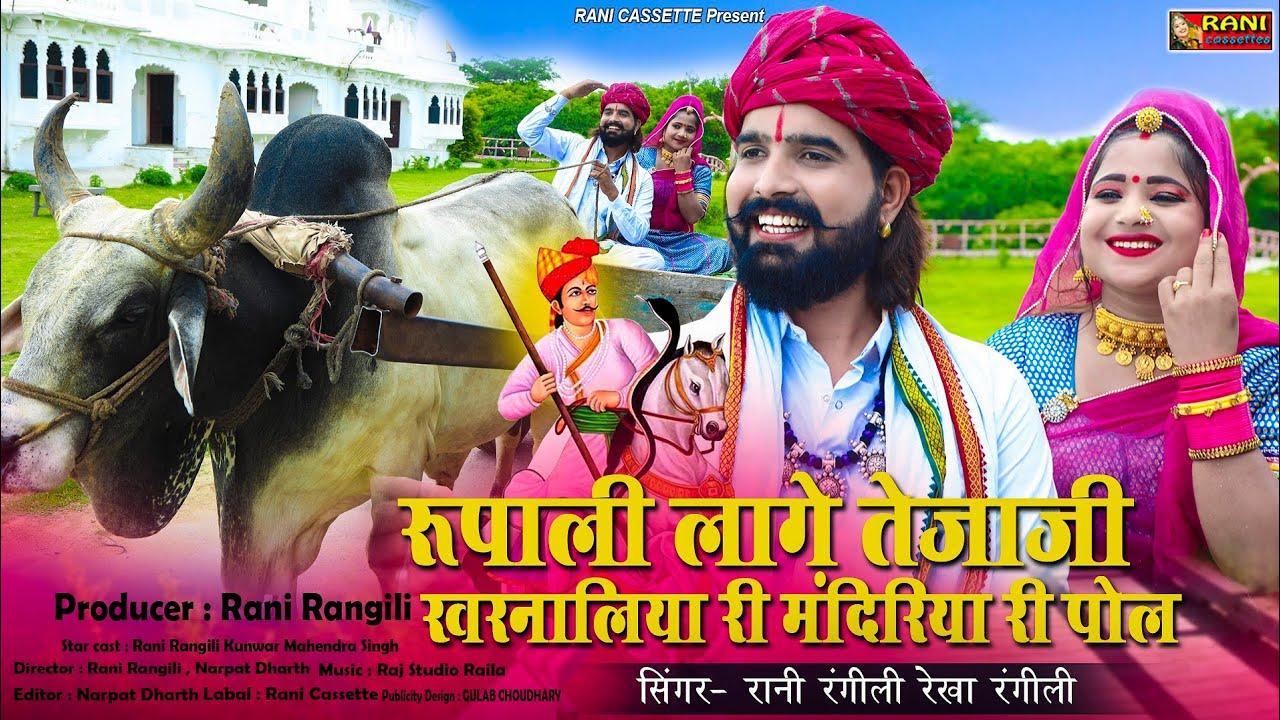 Rani Rangili|रुपाली लागे तेजाजी खरनालिया रा मंदरिया री पोल|2020 song|Kunwar Mahendra Singh