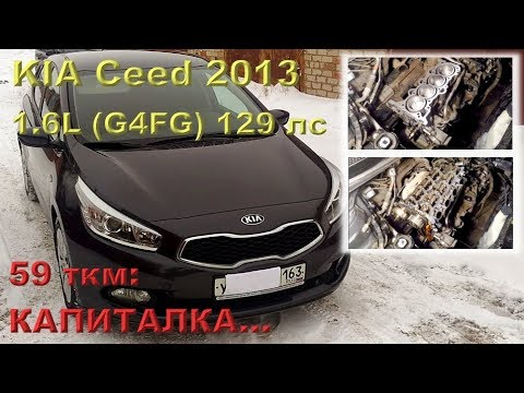 KIA Ceed 2013 G4FG 1.6L капиталим двигатель из за каталика