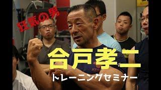 合戸孝二 トレーニングセミナーの様子