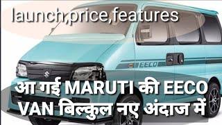 2020 Maruti Suzuki EECO Launch Specifications || EECO Van 2020 Features Facelift Price