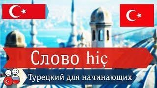 Слово hiç. Турецкий язык для начинающих. Уроки турецкого языка онлайн. Школа турецкого Диалог