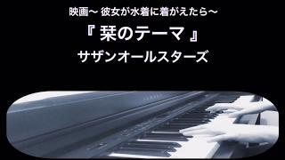 使用楽譜:ぷりんと楽譜 [上級] 楽譜アレンジ/楽譜アレンジ:無記載 タ...