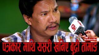 पत्रकार  माथी यसरी खनिए बुद्धि तामाङ ( Buddhi Tamang...Interview / Golden Tv )
