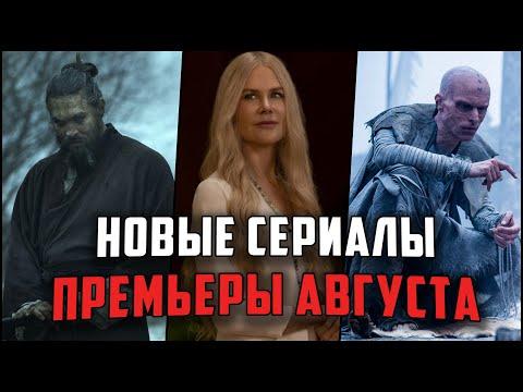 Лучшие сериалы Августа 2021 / 11 новых сериалов, которые вышли в этом месяце! - Видео онлайн