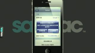 不在 iPhone 上留下任何網頁瀏覽記錄 [iPhone 教學]