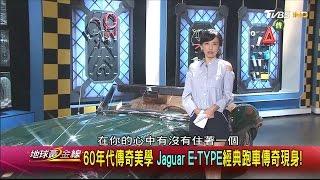 60年代傳奇美學 Jaguar E-TYPE經典跑車傳奇現身