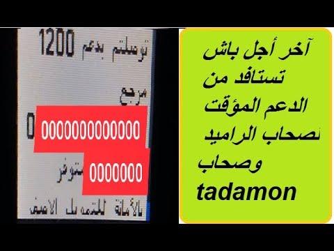 آخر أجل باش تستافد من الدعم المؤقت لصحاب الراميد وصحاب tadamon   واللي ماوصلهمش الكود آش اديرو؟