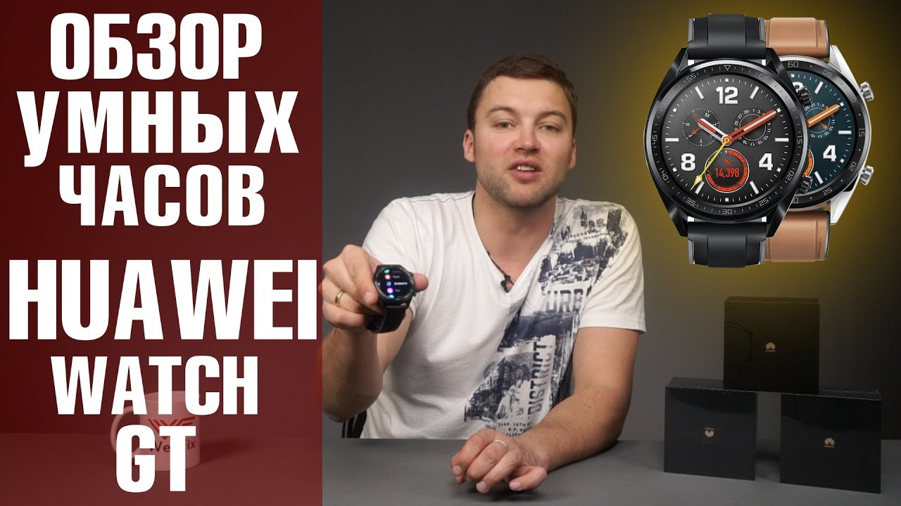 Обзор смарт часов Huawei Watch GT  Обзор от Wellfix