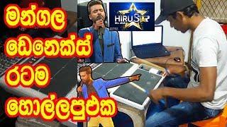 Gambar cover පට්ට පැඩ් පාරක් /Mangala Denex Hiru Star Song/Sinhala Ithihasa /DOLKI/Octapad Cover