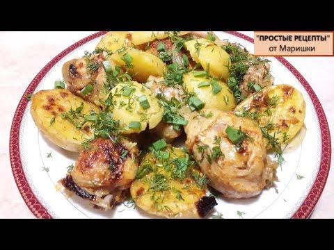 Самое вкусное блюдо ИЗ КУРИЦЫ с ЯБЛОКАМИ и КАРТОФЕЛЕМ! Пошаговый Рецепт С Фото.