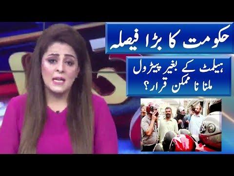 PTI Govt Wise Decision on Petrol | News Extra | Neo News