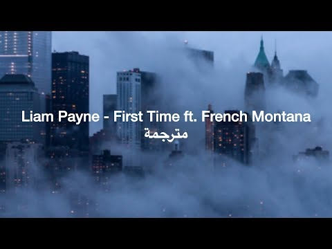 Liam Payne - First Time Ft. French Montana ( مترجمة )
