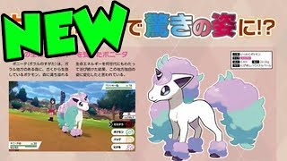 Galarian Ponyta Officially Revealed EARLY! Pokemon Sword and Shield News!