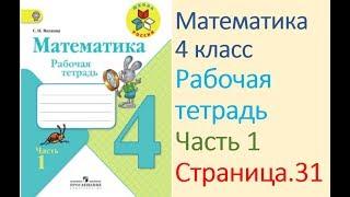 Математика рабочая тетрадь 4 класс  Часть 1 Страница. 31  М.И Моро