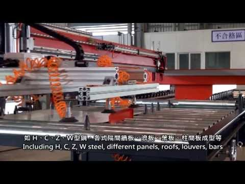 Metal Cold Roll Forming Machine/Yeh Chiun Industrial Co.,(曄俊工業)