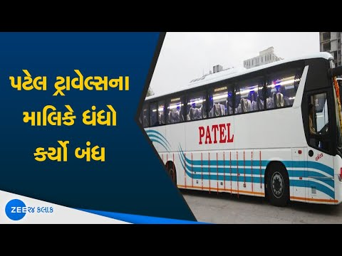 Ahmedabad : Owner of Patel Tours & Travels decided to close the business | Corona Virus effects