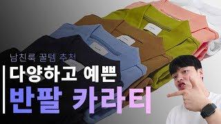 요즘 남친룩으로 많이 입는 반팔카라티 찾아왔음!!【쇼핑…