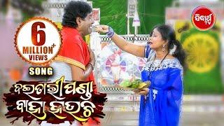 Sad Song - ଏମିତି ଭାଗ୍ୟ କାହାର ଅଛି *Emiti Bhagya Kahara Achhi* KONARK GANANATYA | Sidharth TV