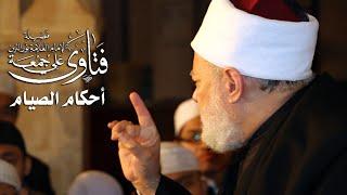 بالفيديو.. جمعة: يجب «أمران» على من أفطر يوما عمدا في رمضان