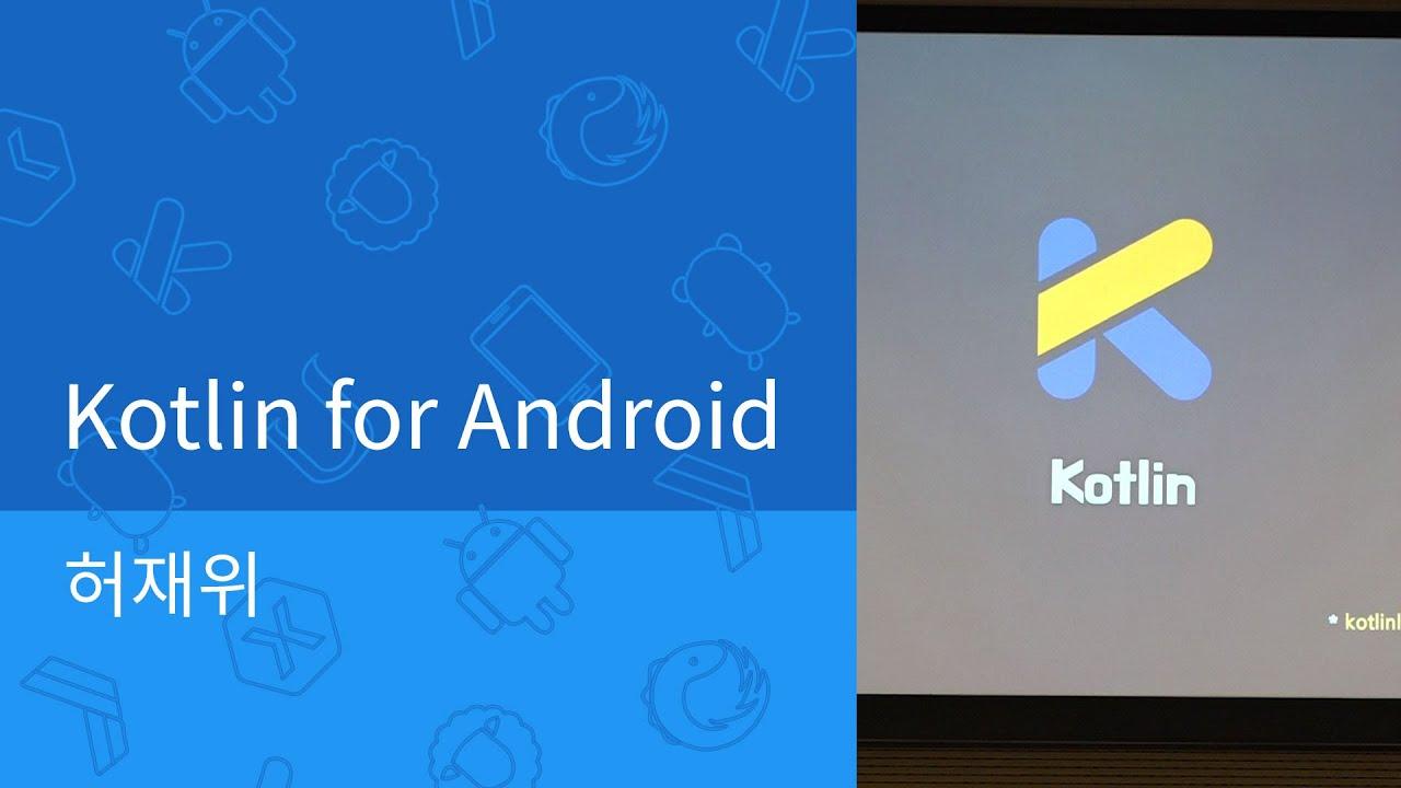 Gkac 2015 Apr Kotlin For Android Youtube